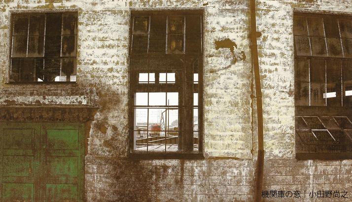 0677機関庫の窓