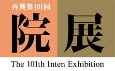 101th_Inten_Banner_S