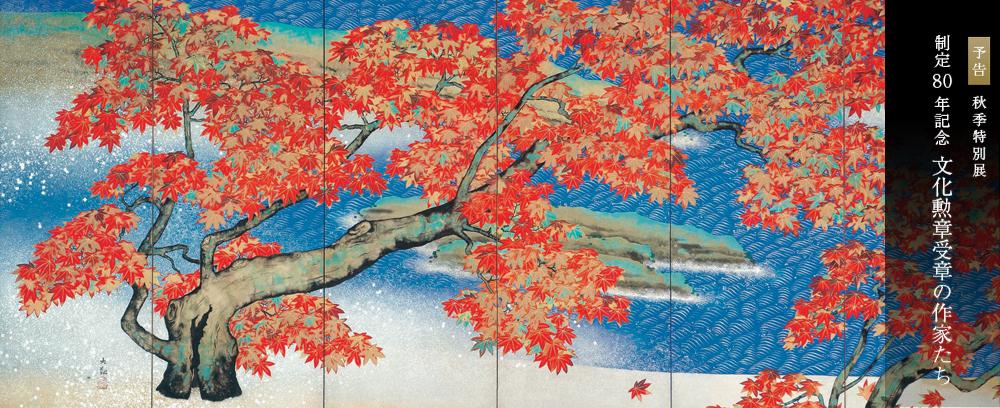 横山大観「紅葉」(左)予告日本語